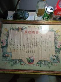 结婚证书(民国特大号结婚证)