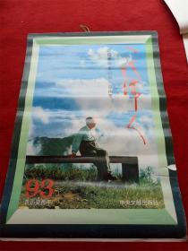 ���ф�惰������骞村��1993��涓�浠d�浜恒��12���ㄤ腑�芥�����虹��74*51cm