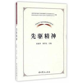 中国共产党革命精神系列读本.先驱精神