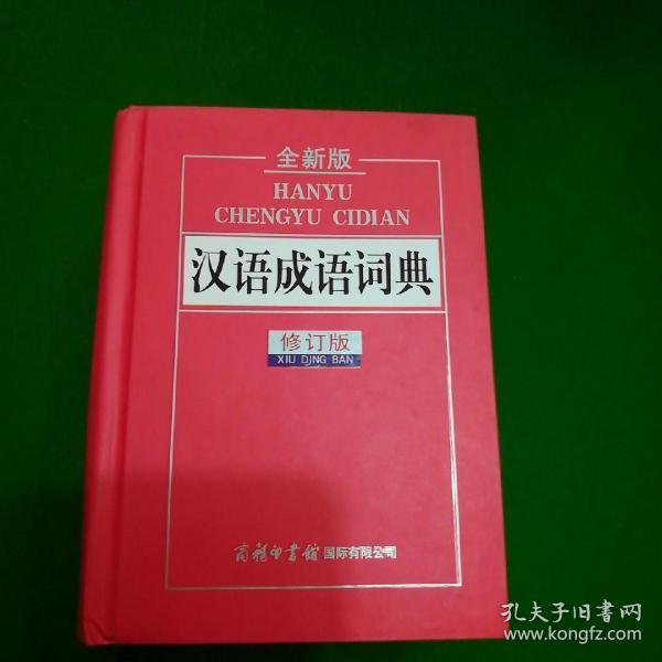 汉语成语词典(全新版·修订版)