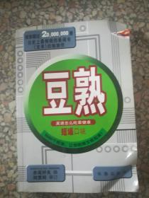 (正版11)豆熟9787806644683