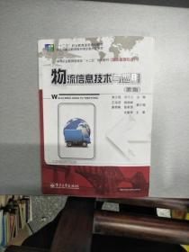 物流信息技术与应用(第2版)