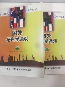 国外语言学通观