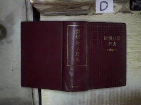 微积分学辞典  问题解法 。