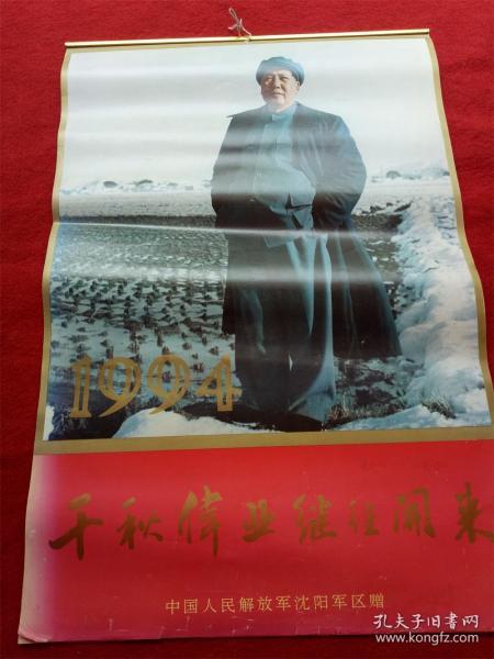 ���ф�惰������骞村��1994����绉�浼�涓�锛�缁у�寮��ャ��12����75*52cm