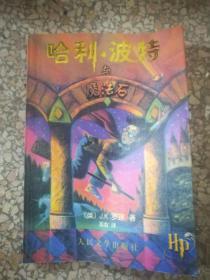 (正版11)哈利·波特与魔法石9787020033430