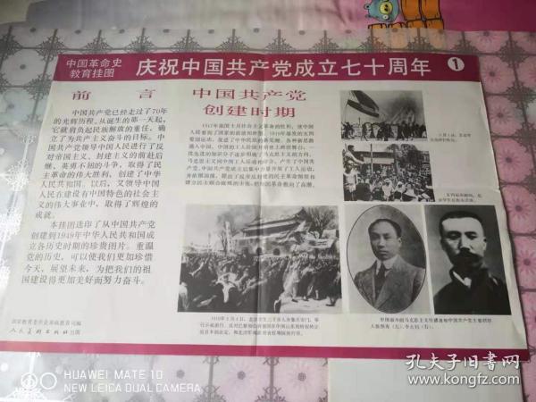 中國革命史教育掛圖十張歷史教材