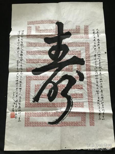 《凌之浩》书法(69*46)结婚四十周年书108字纪念。凌之浩,1923年3月出生于天津,上海制片厂一级演员。现为中国电影家协会会员、中国影协上海分会理事。