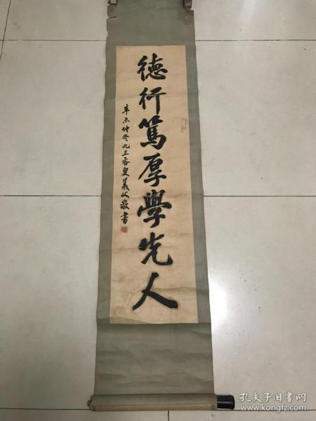 《德行笃厚学先人》书法,立轴(98*25)
