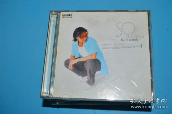 CD蘇永康精選