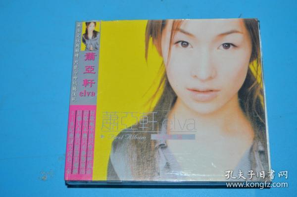 CD 蕭亞軒