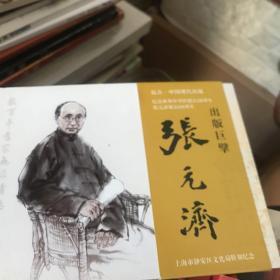 出版巨擘张元济