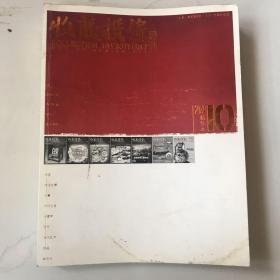 收藏投資導刊(2010精華本)
