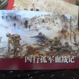 闸北历史文化故事 繁景梦源:四行孤军血战记