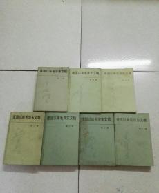 建国以来毛泽东文稿 (第1,4,5,8,9,10,11册) 共计7本合售
