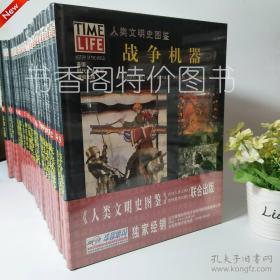 人类文明史图鉴(共24册)原价2450元/套