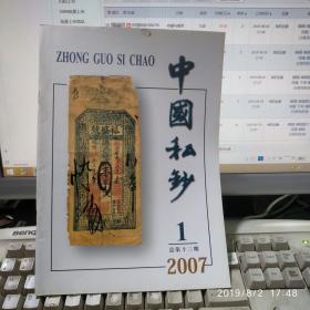 中国私钞2007年第1期总第十三期廊间坊钱民币石长友