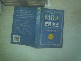 哈佛商学院MBA课程:MBA管理方法