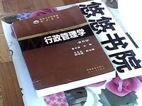 行政管理学(第四版)