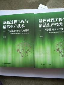 绿色过程工程与清洁生产技术——张懿院士论文集精选(上、下册)