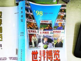 世界博览 1998  合订本