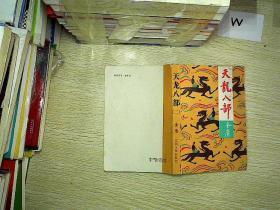 天龙八部(二)   .