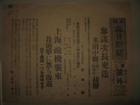侵華報紙號外 大坂每日新聞 1937年8月14日號外  多田駿接替重病的今井清擔任參謀次長兼陸大校長  上海大激戰 揚子江等內容