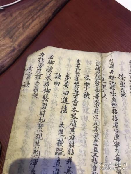 稀見,岳武穆秘傳十八法全手歌訣,繪圖多多