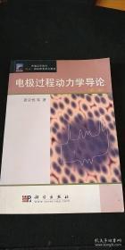 电极过程动力学导论
