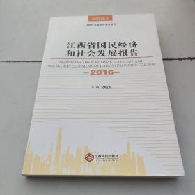 江西省国民经济和社会发展报告2016