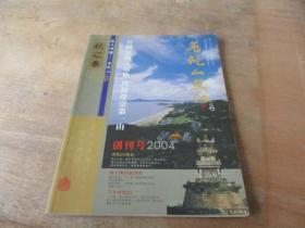 ����灞辨���� 2004骞达������凤�