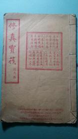 民国二十五年  修真宝筏  指南歌    详图