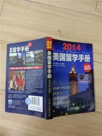 美国留学手册 2014年最新版
