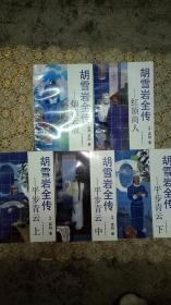 胡雪岩全传(5本合售)