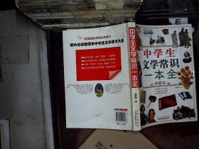 中学生文学常识一本全 典藏本