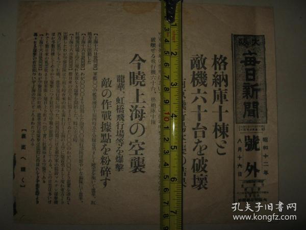 侵華報紙號外 大坂每日新聞 1937年8月16日號外 空襲南京機場炸毀中國戰機60臺及十棟機庫   轟炸上海龍華·虹橋機場