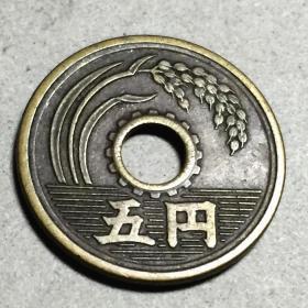 日本5円5元吾缘缘分情人硬币 外国钱币黄铜币