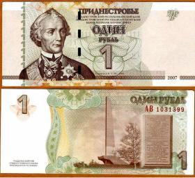 德涅斯特河1卢布 外国纸币钱币硬币真品收藏