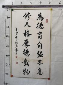 """马福来""""知名书法家 ;原裱 ———— 甘肃书法家协会会员、书协副主席。2"""