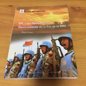 中国军队系列-中国军队与联合国维和行动(西)