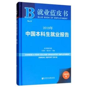 2019骞翠腑�芥��绉���灏变��ュ��锛�2019��锛�/灏变�����涔�  [Chinese 4-Year College Graduates Employment Annual Report锛�2019锛�]