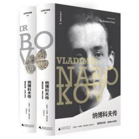 绾冲��绉�澶�浼� 淇�缃����舵��Vladimir Nabokov:The Russian Years