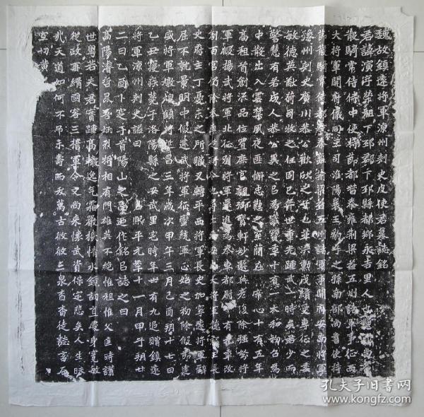 北魏《皮演墓志銘》