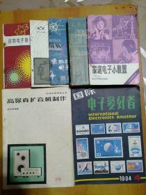 7册合售:自制电子趣物100例、家庭电子小装置、有趣的电子电路实验、《无线电》实验制作选编、无线电爱好者丛书:高保真扩音机制作+立体声、国际电子爱好者1984年第4期