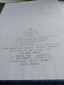 中国金融年鉴2011 中国金融年鉴2011