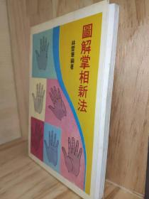 早期原版《图解掌相新法》平装一册