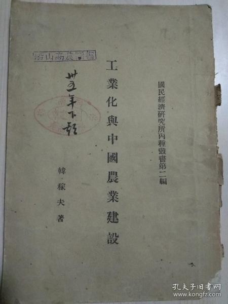 國民經濟研究所丙種從書第二編-工業化與中國農業建設