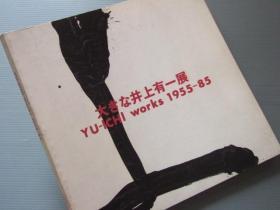 浜�涓���涓�灞� ��Yu-Ichi Works 1955-85 浜��藉�界��杩�浠g���棣� 1991骞� ��濂� ����