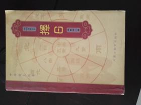 中国方术大全--择日