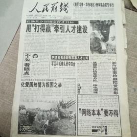 人民前线2001年4月13日